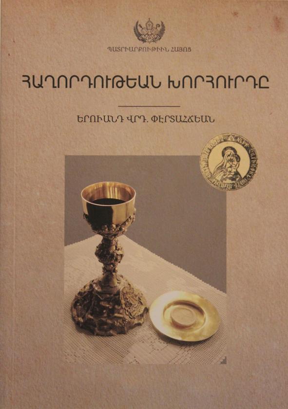 Haghortutyan Khorhurti