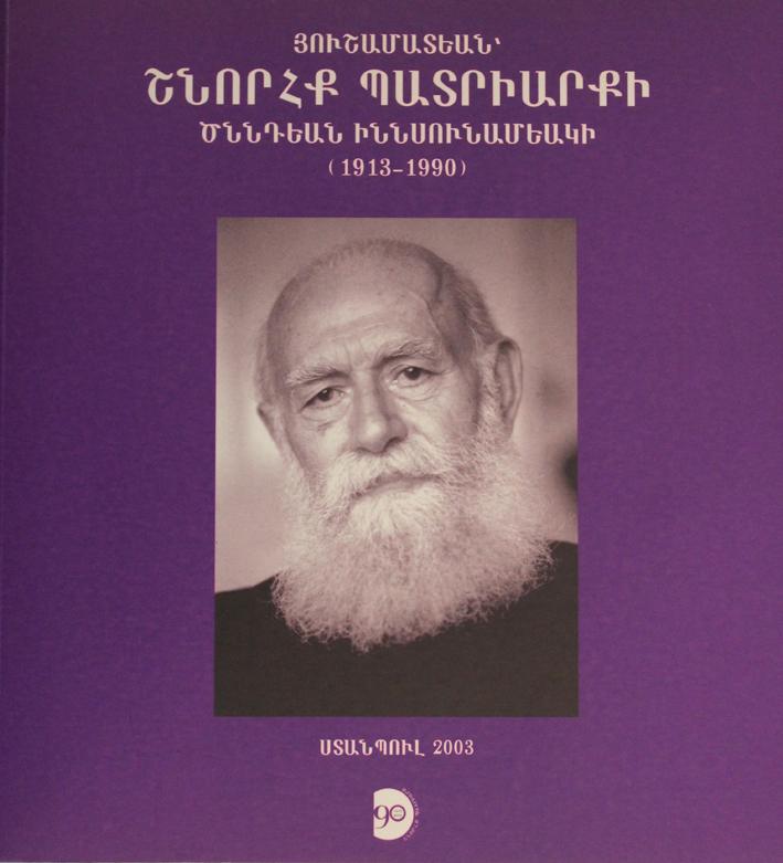 sinorhk 90