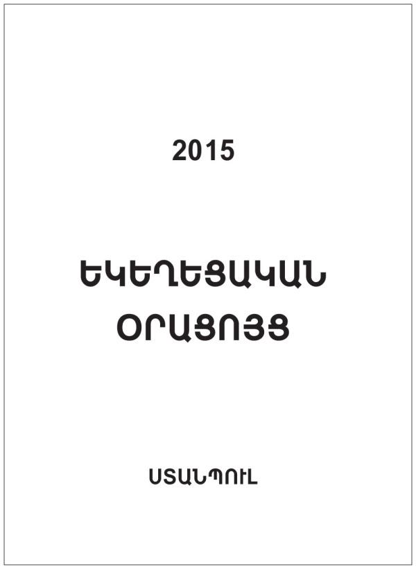 Օրացոյց 2015