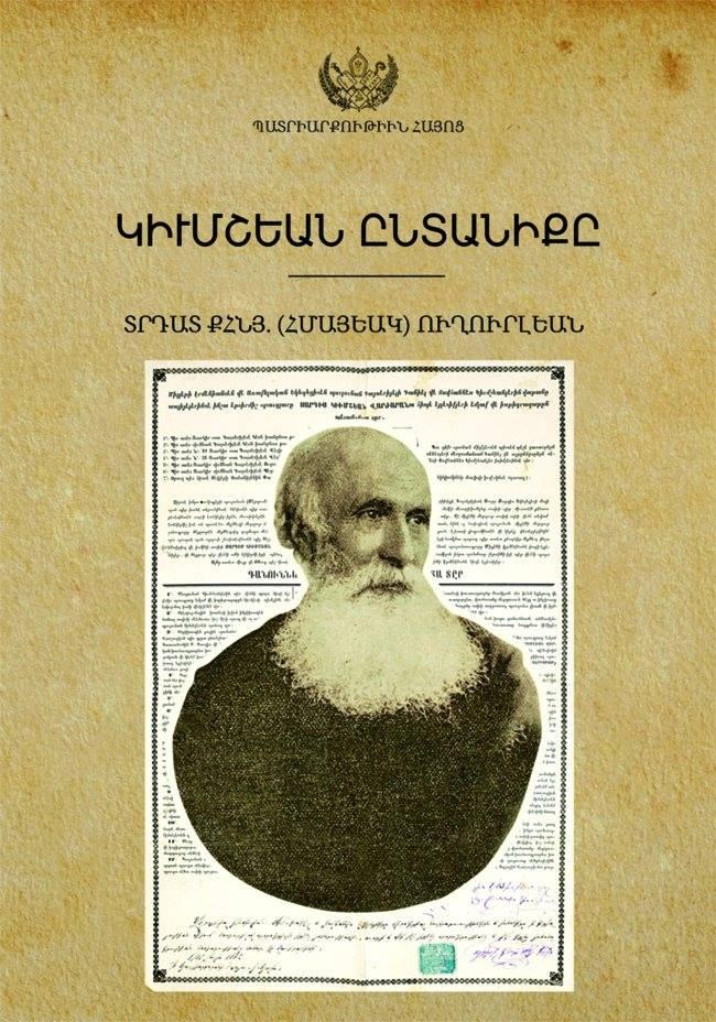 gumsyan